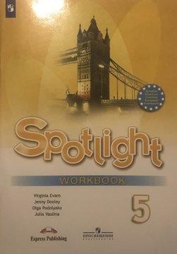 Рабочая тетрадь для 5 класса Spotlight 5 Workbook - Ваулина, Дули, Подоляко, Эванс (2020 г.)