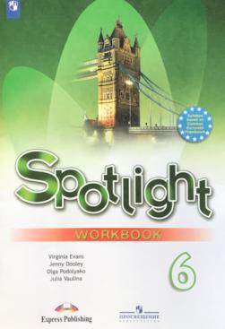 Рабочая тетрадь для 6 класса Spotlight 6 Workbook - Ваулина, Дули, Подоляко, Эванс (2020 г.)
