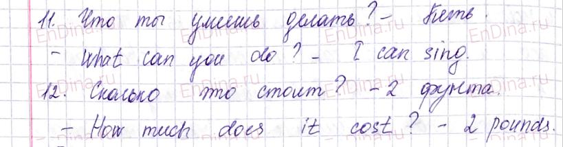 Spotlight 5. Workbook - Module 2. 2 Grammar Practice, ответ 14