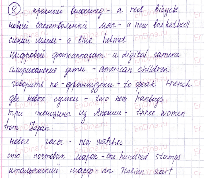 Spotlight 5. Workbook - Module 2. 2 Grammar Practice, ответ 10
