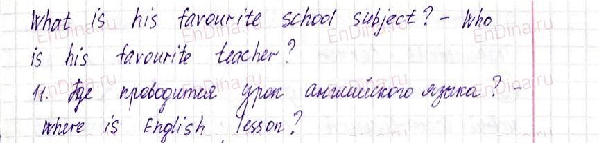 Spotlight 5. Workbook - Module 1. 1 Grammar Practice, ответ 15