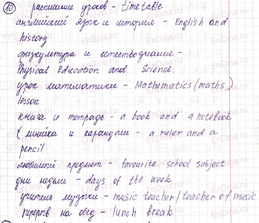 Spotlight 5. Workbook - Module 1. 1 Grammar Practice, ответ 11