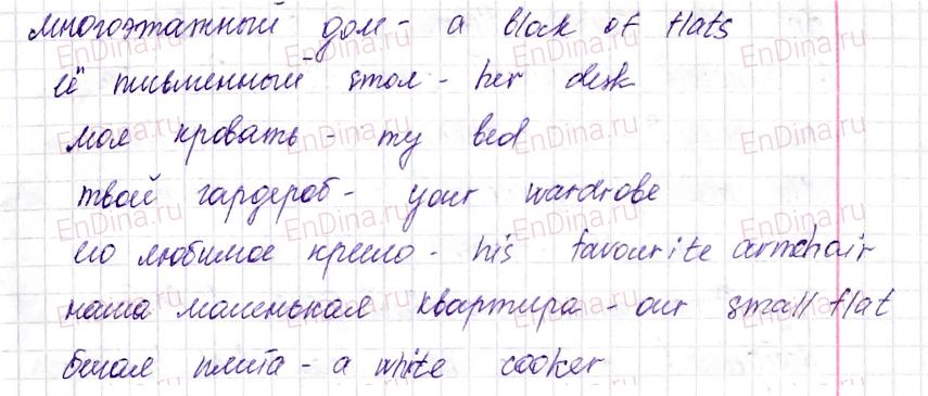 Spotlight 5. Workbook - Module 3. 3 Grammar Practice, ответ 7